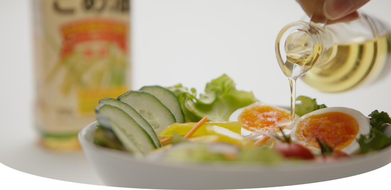サラダにこめ油をかけている写真